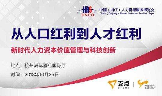 2018中国(浙江)人力资源服务博览会