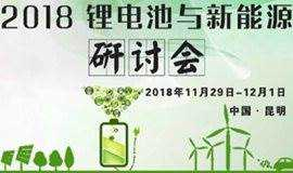 2018锂电池与新能源研讨会