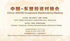 一带一路国际商协会大会 - 中国-东盟投资对接会