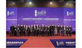 2018中国房地产开发峰会暨第十三届金盘奖颁奖盛典