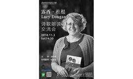 【诗歌来到美术馆】第五十四期:露西·杜根诗歌朗读交流会