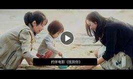组 CP 约电影看《找到你》| 女生免票