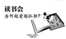 【读书会】为什么我们还单身?如何寻找属于自己的幸福