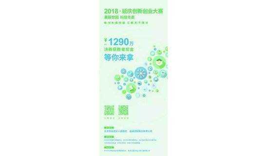 2018·延庆创新创业大赛(深圳站)1290万总奖金等你来拿!