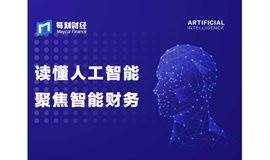 读懂人工智能,聚焦智能财务