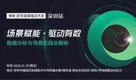 神策2018数据驱动大会深圳站——数据分析与场景实践全解析