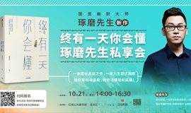 活动|《终有一天你会懂》琢磨先生北京读者私享会