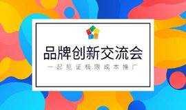 禅城人脉圈第6期品牌创新交流会