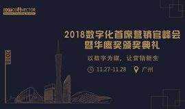 2018数字化首席营销官峰会暨华鹰奖颁奖盛典