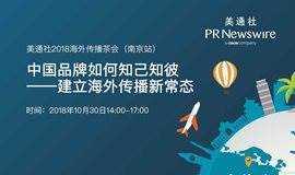 美通社2018海外传播茶会(南京站)——中国品牌如何知己知彼-建立海外传播新常态