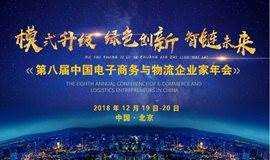 2018第八届中国电子商务与物流企业家年会