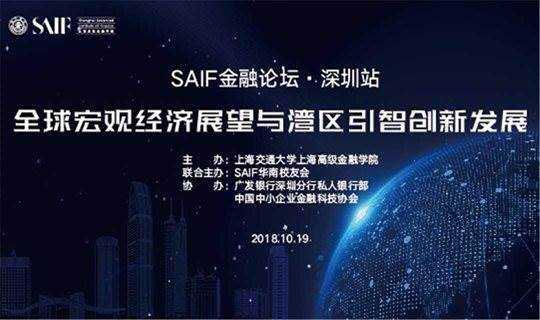 SAIF金融论坛深圳站:全球宏观经济展望与湾区引智创新发展
