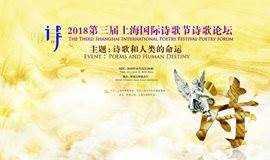 """2018第三届上海国际诗歌节诗歌论坛""""诗歌和人类的命运"""""""