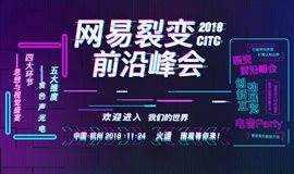 11.11趣活节 | 网易裂变前沿峰会·2018CITC