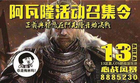 10.20日周六晚上阿亚隆(免费)桌游活动召集