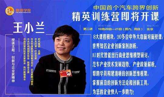 中国首个汽车跨界创新精英训练营—单次体验课限时特惠(主题:创新与企业家精神)