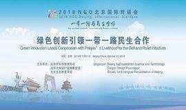 2018NGO北京对话会绿色创新分论坛