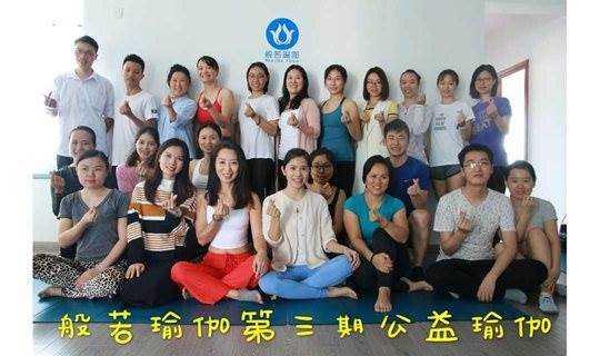 般若瑜伽第三期公益瑜伽活动