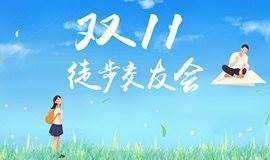 双11徒步天津北宁公园,遇见星座最搭的人