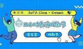第三届EdTA China南京24小时表演戏剧节
