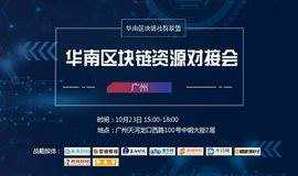 第七期华南区块链资源对接会
