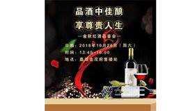 金秋企业家红酒品鉴夜宴派对
