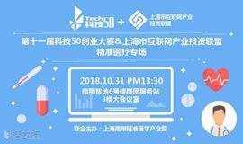 精准医疗路演专场|上海市互联网产业投资联盟&科技50