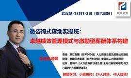 12月-武汉站-《卓越绩效管理模式与激励型薪酬体系构建》落地实操班