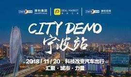 City demo宁波站—科技改变汽车出行