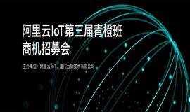 阿里云IoT青橙班–全国商机招募会