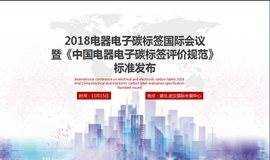 2018电器电子产品碳标签国际会议 暨《中国电器电子产品碳标签评价规范》 标准发布