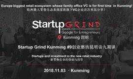 Startup Grind Kunming #9  创业磨坊昆明访谈九期