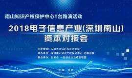 2018电子信息产业(深圳南山)资本对接会