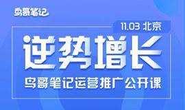 逆势增长·鸟哥笔记运营推广公开课 北京站