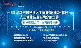 第三屆全球人工智能商業應用大會