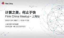 Flink China社区线下Meetup·上海站-计算之美,何止于快