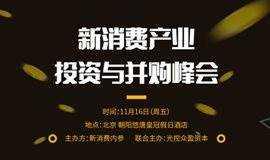 中国新消费产业投资与并购峰会