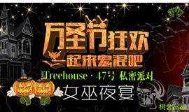 『Treehouse·47号 私密派对』万圣节·女巫夜宴