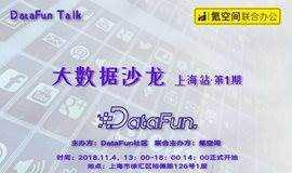 DataFun Talk——大数据沙龙 上海站·第1期