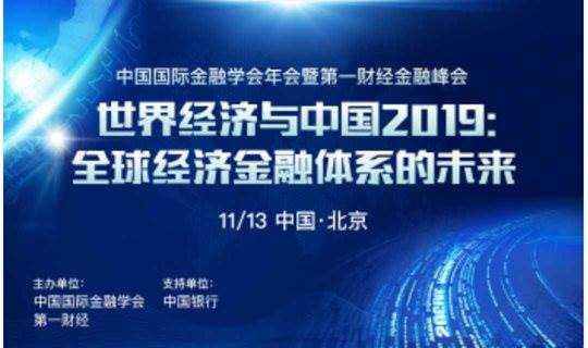 第一财经金融峰会暨中国国际金融学会年会:世界经济与中国2019——全球经济金融体系的未来