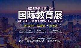 第41届国际教育展!