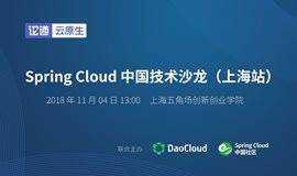 论道云原生 | Spring Cloud 中国技术沙龙(上海站)