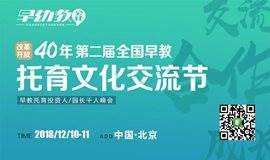 相约北京!第二届全国早教托育文化交流节火热来袭!