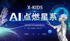 X-KIDS---AI与点燃星系