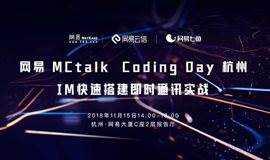 网易 MCtalk  Coding Day 杭州:IM快速搭建即时通讯实战