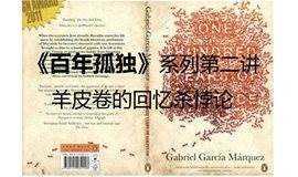 书潮 No.82|《百年孤独 》羊皮卷的回忆杀悖论, 10.9