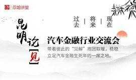"""昆明论""""见""""——瓜姐讲堂汽车金融行业交流会"""