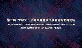 张江联合创新发展论坛
