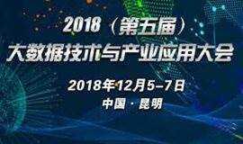 2018大数据技术与产业应用大会
