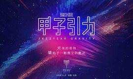 「甲子引力」2018中国科技产业趋势第一弹
